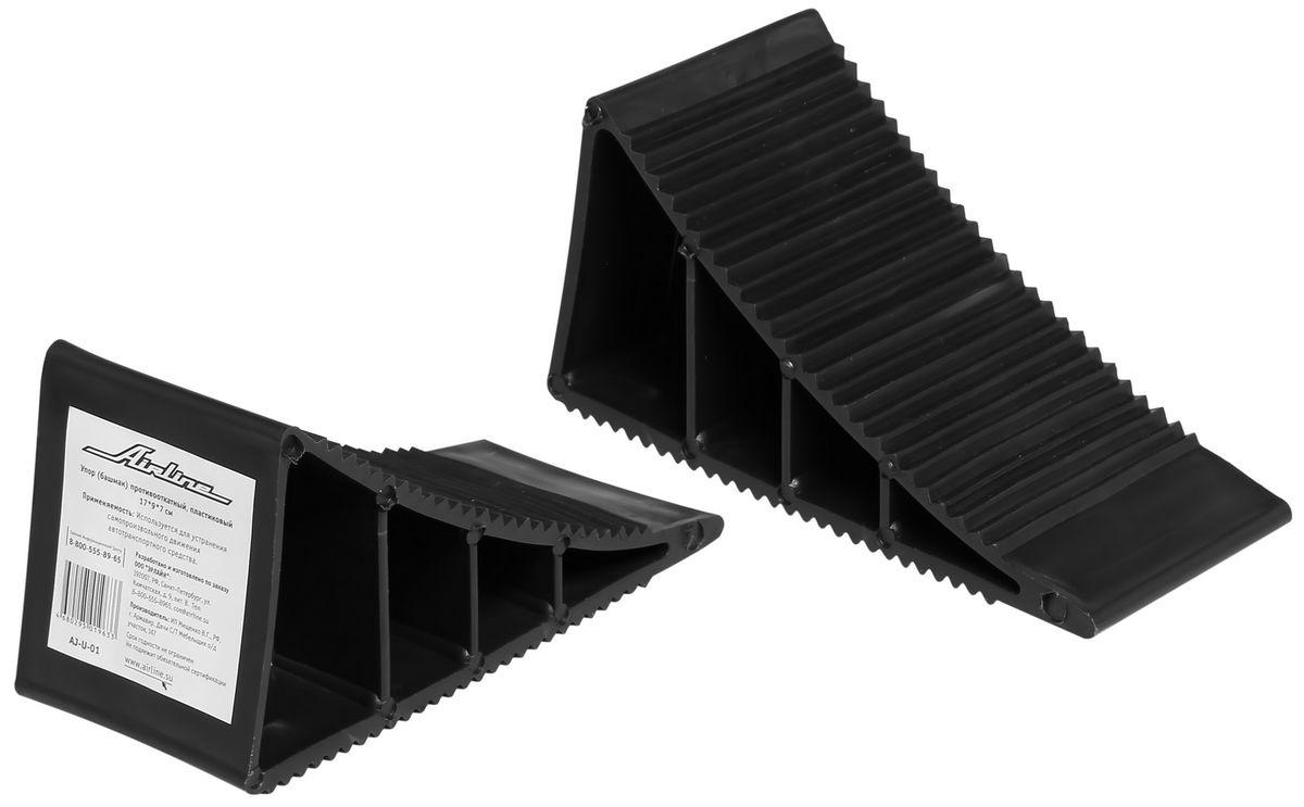 Башмак противооткатный Airline, пластиковый1004900000360Противооткатный упор (башмак) Airline способен зафиксировать транспортное средство во время проведения ремонтных работ, тем самым предотвратив возможную аварийную ситуацию. Упор изготовлен из высокопрочного пластика черного цвета и имеет ребристую поверхность.