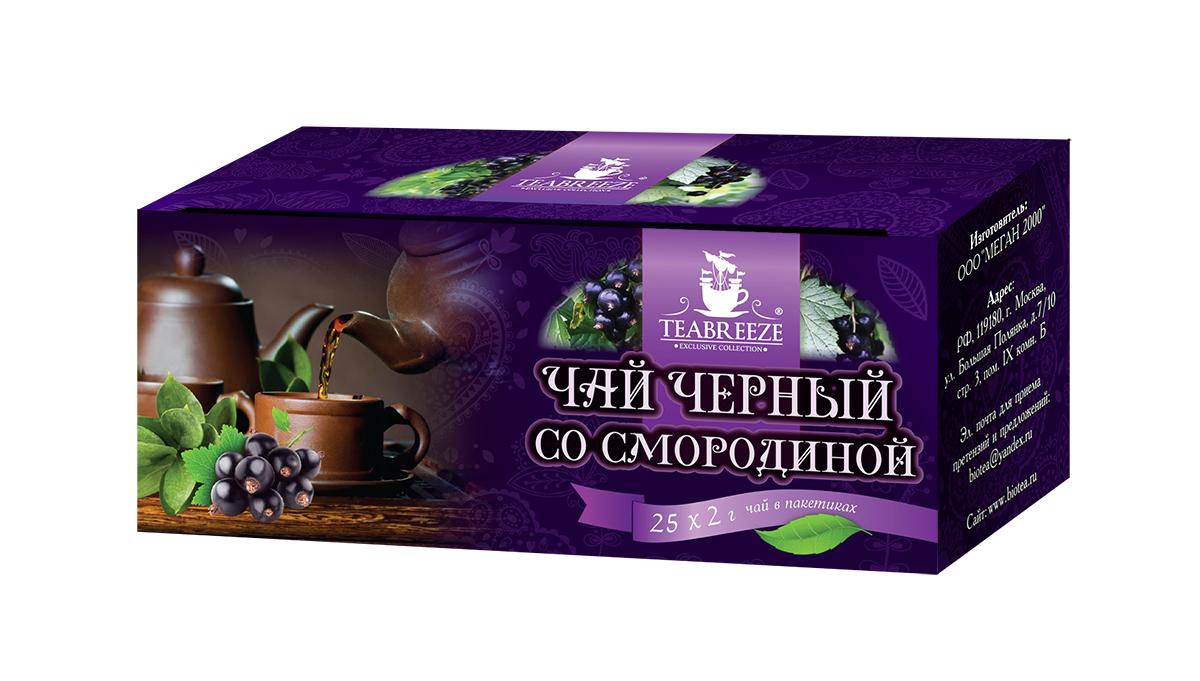 Teabreeze черный байховый чай с листьями смородины в пакетиках, 25 штTB 1002-50Черный индийский чай, смешанный с мелконарезанными листьями смородины, дает яркий настой коньячного цвета и изумительный аромат свежего листа смородины. Прекрасно тонизирует, утоляет жажду и повышает настроение!