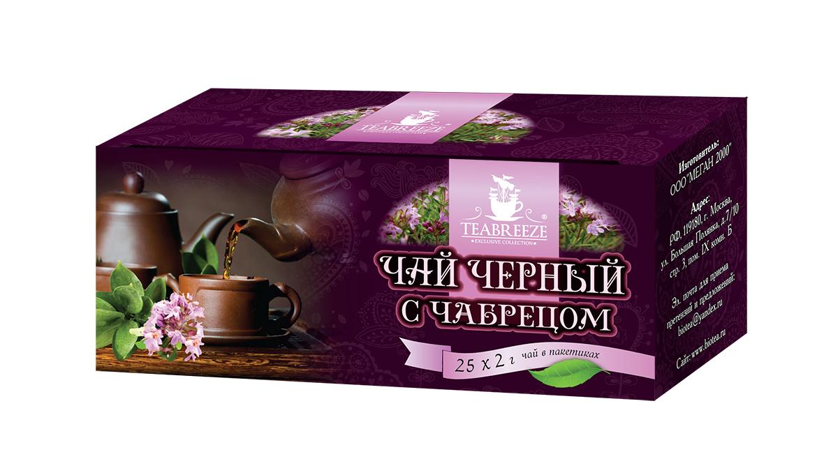 Teabreeze черный байховый чай с чабрецом в пакетиках, 25 шт0120710Черный индийский чай, смешанный с мелконарезанным чабрецом, дает яркий настой коньячного цвета и изумительный, душистый аромат разнотравия. Прекрасно тонизирует, утоляет жажду и повышает настроение!