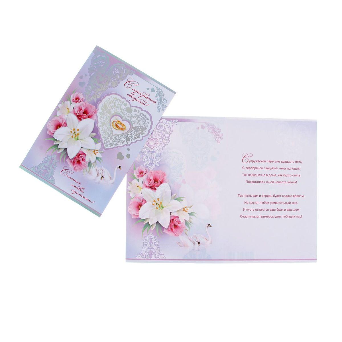 Открытка Мир открыток С серебряной свадьбой!UP210DFЕсли вы хотите порадовать себя или близких, создать праздничное настроение и с улыбкой провести памятный день, то вы, несомненно, сделали правильный выбор! Открытка Мир открыток С серебряной свадьбой!, выполненная из картона, отличается не только оригинальным дизайном, но и высоким качеством.Лицевая сторона изделия оформлена красивым изображением цветов, лебедей и колец, а также красивым узором. Внутри открытка содержит текст с поздравлением.Такая открытка непременно порадует получателя и станет отличным напоминанием о проведенном вместе времени.