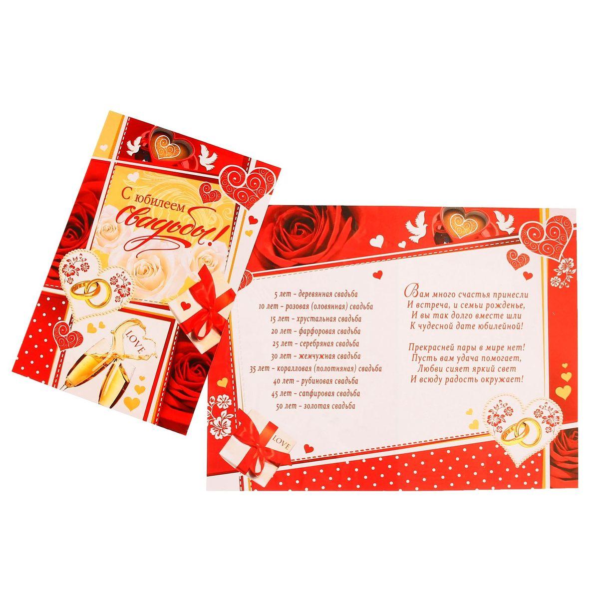 Открытка Мир открыток С юбилеем Свадьбы! Бокалы и подарки1088723Если вы хотите порадовать себя или близких, создать праздничное настроение и с улыбкой провести памятный день, то вы, несомненно, сделали правильный выбор! Открытка Мир открыток С юбилеем Свадьбы! Бокалы и подарки, выполненная из картона, отличается не только оригинальным дизайном, но и высоким качеством. Лицевая сторона изделия оформлена красивым изображением роз, бокалов и колец. Внутри открытка содержит текст с поздравлением. Такая открытка непременно порадует получателя и станет отличным напоминанием о проведенном вместе времени.