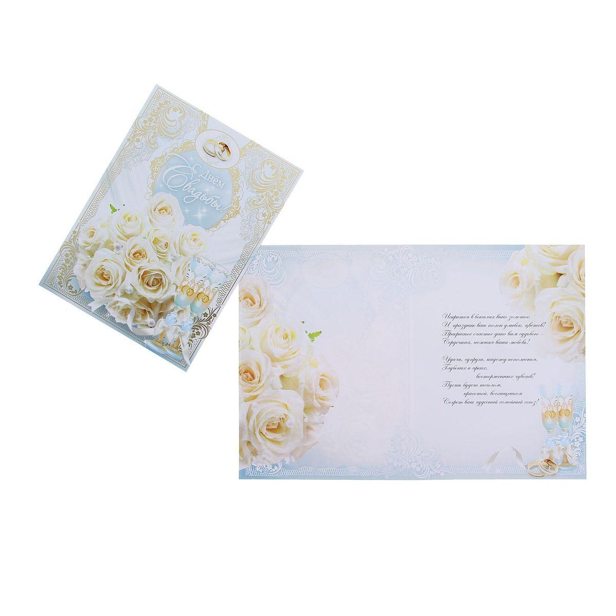 Открытка Атмосфера праздника С днем свадьбы! Белые цветы1132052Если вы хотите порадовать себя или близких, создать праздничное настроение и с улыбкой провести памятный день, то вы, несомненно, сделали правильный выбор! Открытка Атмосфера праздника С днем свадьбы! Белые цветы, выполненная из плотной бумаги, отличается не только оригинальным дизайном, но и высоким качеством. Лицевая сторона изделия оформлена ярким изображением. Внутри открытка содержит текст с поздравлением. Такая открытка непременно порадует получателя и станет отличным напоминанием о проведенном вместе времени.
