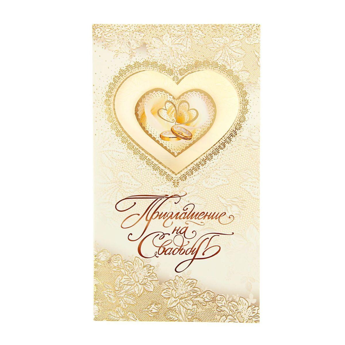 Эдельвейс Приглашение на свадьбу, сердца и кольца