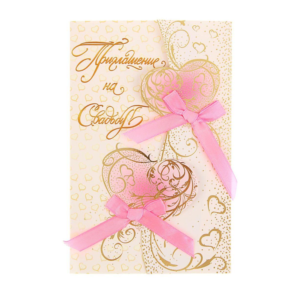 Эдельвейс Приглашение на свадьбу, сердца. 1145473