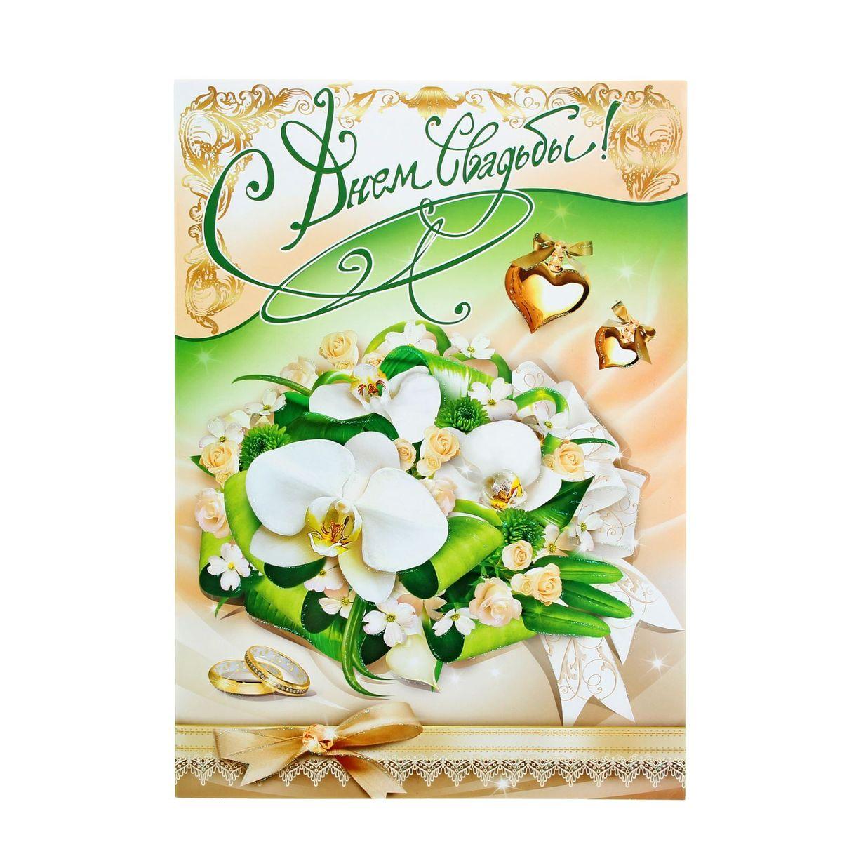 Эдельвейс Открытка сложнотехническая гигант С днем Свадьбы!, орхидеи, кольца1148719Если вы хотите порадовать себя или близких, создать праздничное настроение и с улыбкой провести памятный день, то вы, несомненно, сделали правильный выбор! Товар Открытка отличается не только оригинальным дизайном, но и высоким качеством.