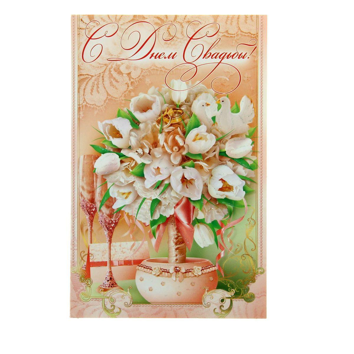 Открытка Эдельвейс С днем свадьбы!. 11623231162323Если вы хотите порадовать себя или близких, создать праздничное настроение и с улыбкой провести памятный день, то вы, несомненно, сделали правильный выбор! Открытка Эдельвейс С днем свадьбы!, выполненная из плотной бумаги, отличается не только оригинальным дизайном, но и высоким качеством.