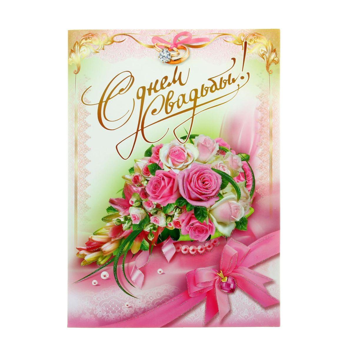 Открытка Эдельвейс С днем свадьбы!. 11665241166524Если вы хотите порадовать себя или близких, создать праздничное настроение и с улыбкой провести памятный день, то вы, несомненно, сделали правильный выбор! Открытка Эдельвейс С днем свадьбы!, выполненная из плотной бумаги, отличается не только оригинальным дизайном, но и высоким качеством.
