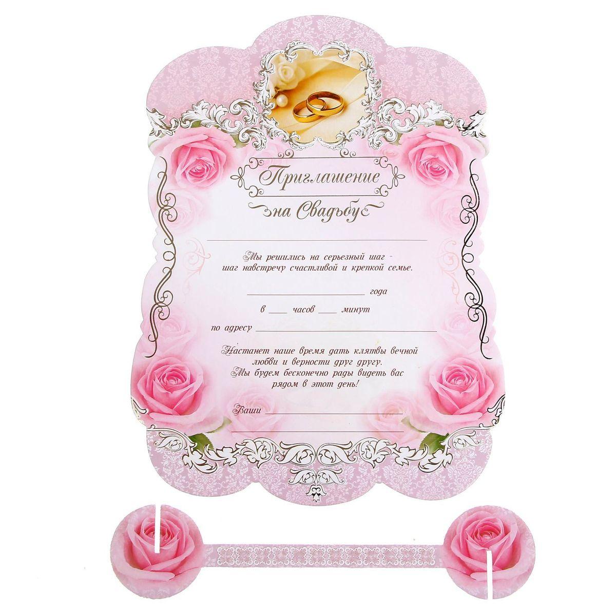 Свадебное приглашение-свиток Sima-land