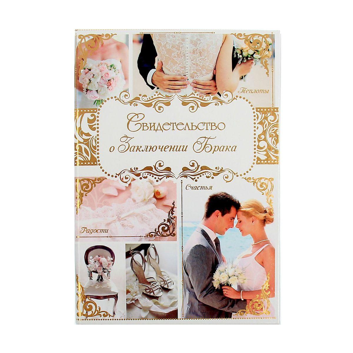 Папка для свидетельства о заключении брака Sima-land Теплоты, радости, счастья, 20,5 x 14 x 0,5 см1181140Папка для свидетельства о заключении брака — наилучшее обрамление первого совместного документа молодой семьи. Она подчеркнёт торжественность бракосочетания и будет напоминать о счастливом дне! Папка формата А5 из ламинированного картона имеет удобный файл внутри (19,5 х 27 см), который бережно сохранит столь важный документ в первозданном виде. Задняя обложка украшена поздравительным стихотворением. Интересный дизайн обложки, тиснение золотом и душевные пожелания создадут отличное настроение новобрачным. Выберите этот аксессуар себе или подарите друзьям. Папка станет хорошим презентом на свадьбу или её годовщину.
