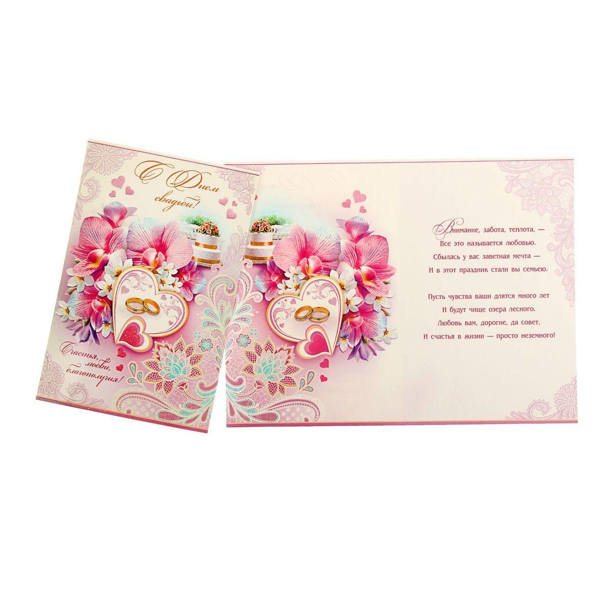 Открытка Мир открыток С Днем свадьбы!. 11859791185979Если вы хотите порадовать себя или близких, создать праздничное настроение и с улыбкой провести памятный день, то вы, несомненно, сделали правильный выбор! Открытка Мир открыток С Днем свадьбы!, выполненная из картона, отличается не только оригинальным дизайном, но и высоким качеством. Лицевая сторона изделия оформлена красивым изображением цветов и колец. Внутри открытка содержит текст с поздравлением. Такая открытка непременно порадует получателя и станет отличным напоминанием о проведенном вместе времени.