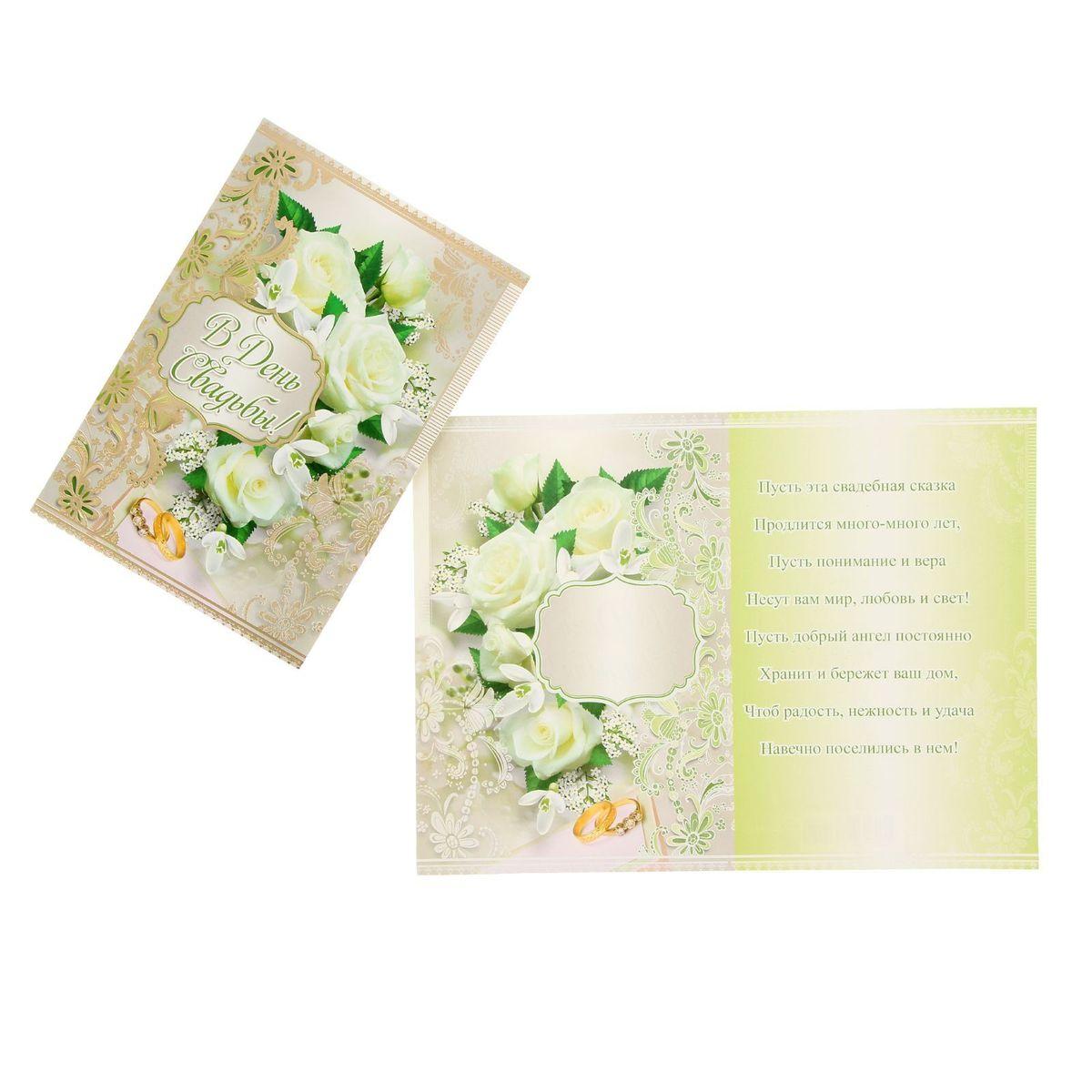 Открытка Sima-land В день свадьбы! Белые розы1194674Если вы хотите порадовать себя или близких, создать праздничное настроение и с улыбкой провести памятный день, то вы, несомненно, сделали правильный выбор! Открытка Sima-land В день свадьбы! Белые розы, выполненная из плотной бумаги, отличается не только оригинальным дизайном, но и высоким качеством. Лицевая сторона изделия оформлена ярким изображением. Внутри открытка содержит текст с поздравлением. Такая открытка непременно порадует получателя и станет отличным напоминанием о проведенном вместе времени.