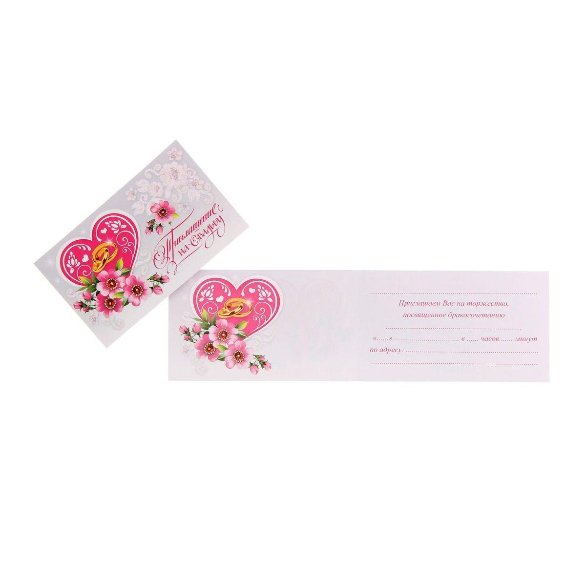 Приглашение на свадьбу Мир открыток