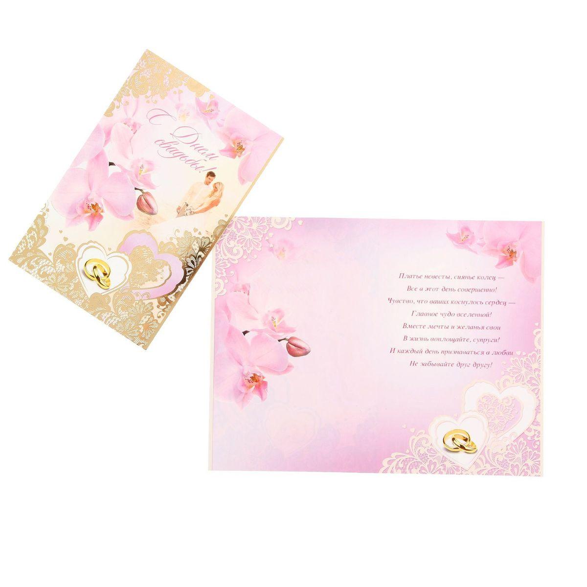 Открытка Мир открыток С Днем свадьбы! Розовые орхидеи1197941Если вы хотите порадовать себя или близких, создать праздничное настроение и с улыбкой провести памятный день, то вы, несомненно, сделали правильный выбор! Открытка Мир открыток С Днем свадьбы! Розовые орхидеи, выполненная из картона, отличается не только оригинальным дизайном, но и высоким качеством. Лицевая сторона изделия оформлена красивым изображением розовых орхидей, молодоженов и колеца также дополнена тиснением фольгой. Внутри открытка содержит текст с поздравлением. Такая открытка непременно порадует получателя и станет отличным напоминанием о проведенном вместе времени.