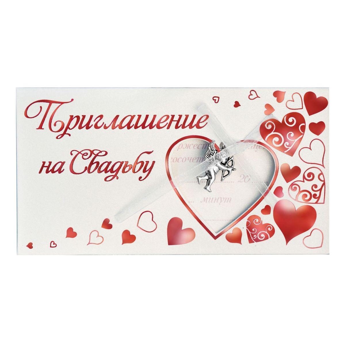 Sima-land Свадебное приглашение с доп эл-том