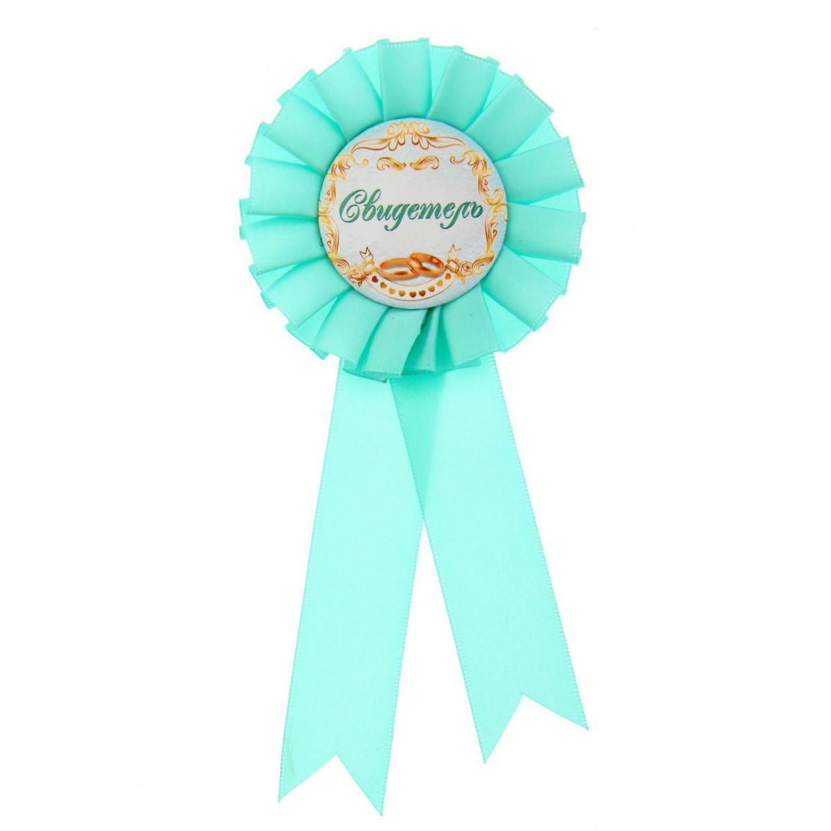 Значок-розетка Sima-land Свидетель, цвет: голубой, 17,5 x 8 x 2 см1235413Когда на носу торжественное событие, так хочется окружить себя яркими красками и счастливыми улыбками! Порадуйте родных и близких эффектной и позитивной наградой, которую уж точно будет видно издалека! Свадебный значок Свидетель изготовлен из лёгкого пластика и декорирован яркими бирюзовыми лентами. Аксессуар поможет создать праздничное настроение на свадьбе и подчеркнёт важность роли гостя. Изделие дополнено булавкой, чтобы его сразу можно было надеть. Значок обязательно придётся по вкусу тому, кто любит быть в центре внимания.