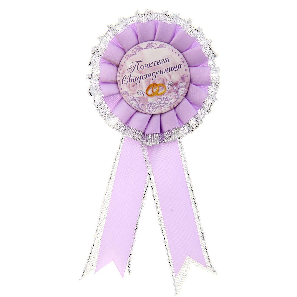 Значок-розетка Sima-land Почетная свидетельница, цвет: розовый, 17,5 x 8 x 2 см1235423Когда на носу торжественное событие, так хочется окружить себя яркими красками и счастливыми улыбками! Порадуйте родных и близких эффектной и позитивной наградой, которую уж точно будет видно издалека! Свадебный значок Почетная свидетельница изготовлен из лёгкого пластика и декорирован сиреневыми лентами. Аксессуар поможет создать праздничное настроение на свадьбе и подчеркнёт важность роли гостя. Изделие дополнено булавкой, чтобы его сразу можно было надеть. Значок обязательно придётся по вкусу тому, кто любит быть в центре внимания. Станьте свидетелями счастья!