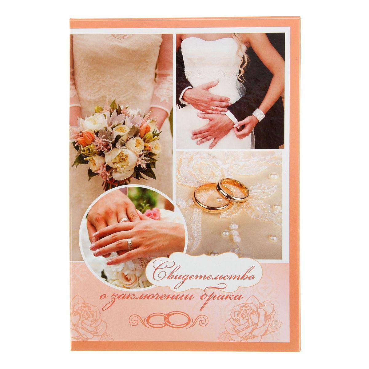Папка для свидетельства о заключении брака Sima-land Коллаж руки, 0,3 x 20,5 x 14,2 см531-401Папка для свидетельства о заключении брака - наилучшее обрамление первого совместного документа молодой семьи. Она подчеркнёт торжественность бракосочетания и будет напоминать вам о светлом дне свадьбы!Папка формата А5 из ламинированного картона имеет удобный файл внутри (27 х 20 см), который бережно сохранит столь важный документ в первозданном виде.Интересный дизайн обложки душевные пожелания создадут отличное настроение новобрачным. Выберите этот аксессуар себе или подарите друзьям. Папка станет хорошим презентом на свадьбу или её годовщину.