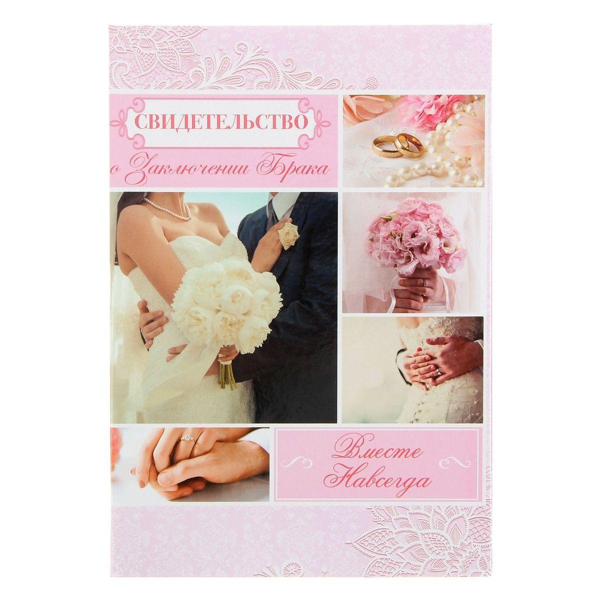 Папка для свидетельства о заключении брака Sima-land Коллаж букет, 0,3 x 20,5 x 14,2 см1270029Папка для свидетельства о заключении брака — наилучшее обрамление первого совместного документа молодой семьи. Она подчеркнёт торжественность бракосочетания и будет напоминать вам о светлом дне свадьбы! Папка формата А5 из ламинированного картона имеет удобный файл внутри (27 х 20 см), который бережно сохранит столь важный документ в первозданном виде. Интересный дизайн обложки душевные пожелания создадут отличное настроение новобрачным. Выберите этот аксессуар себе или подарите друзьям. Папка станет хорошим презентом на свадьбу или её годовщину.