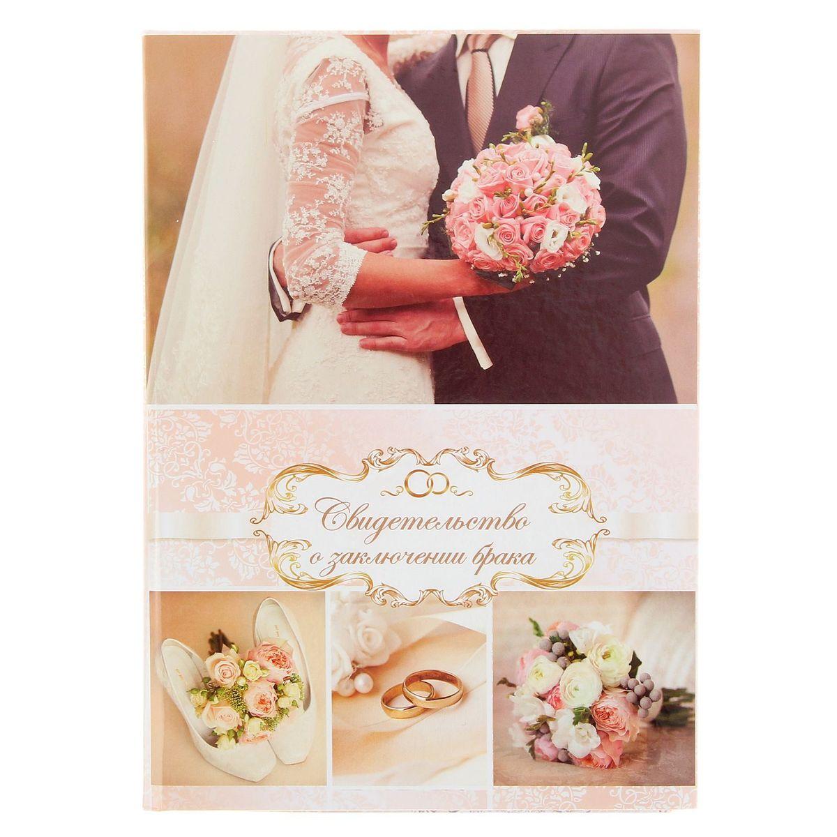 Sima-land Папка для свидетельства о заключении брака