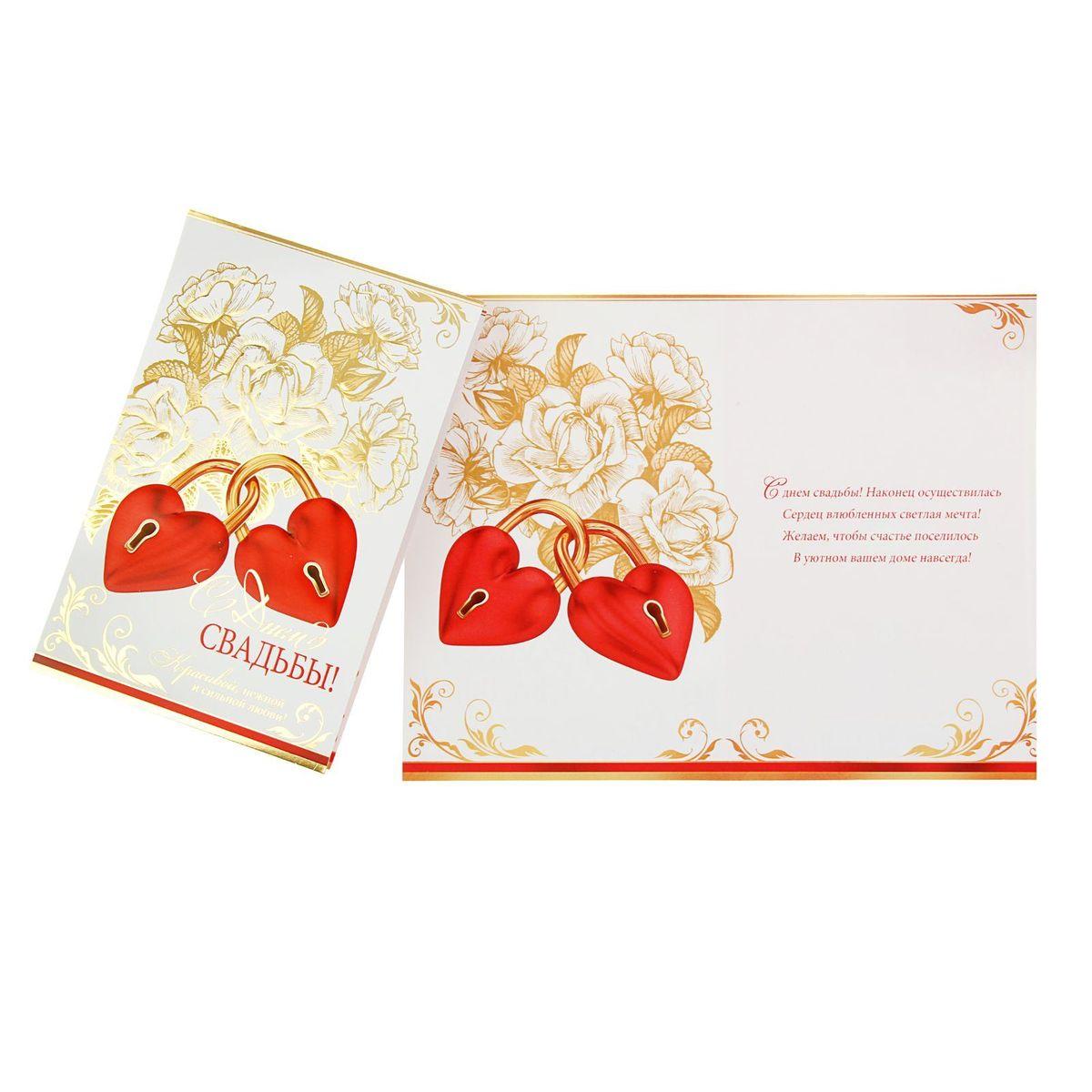 Открытка Мир открыток С Днем Свадьбы! Замочки1323088Если вы хотите порадовать себя или близких, создать праздничное настроение и с улыбкой провести памятный день, то вы, несомненно, сделали правильный выбор! Открытка Мир открыток С Днем Свадьбы! Замочки, выполненная из картона, отличается не только оригинальным дизайном, но и высоким качеством. Лицевая сторона изделия оформлена красивым изображением красных замков в форме сердец и дополнена фольгированным тиснением конгрев. Внутри открытка содержит текст с поздравлением. Такая открытка непременно порадует получателя и станет отличным напоминанием о проведенном вместе времени.