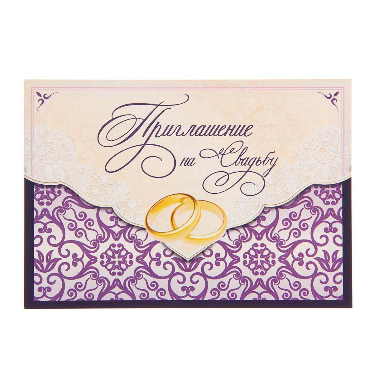 Sima-land Приглашение на свадьбу Пурпурная свадьба, 10,5 х 15 см.1338637Свадьба — одно из главных событий в жизни каждого человека. Для идеального торжества необходимо продумать каждую мелочь. Родным и близким будет приятно получить индивидуальную красивую открытку с эксклюзивным дизайном.