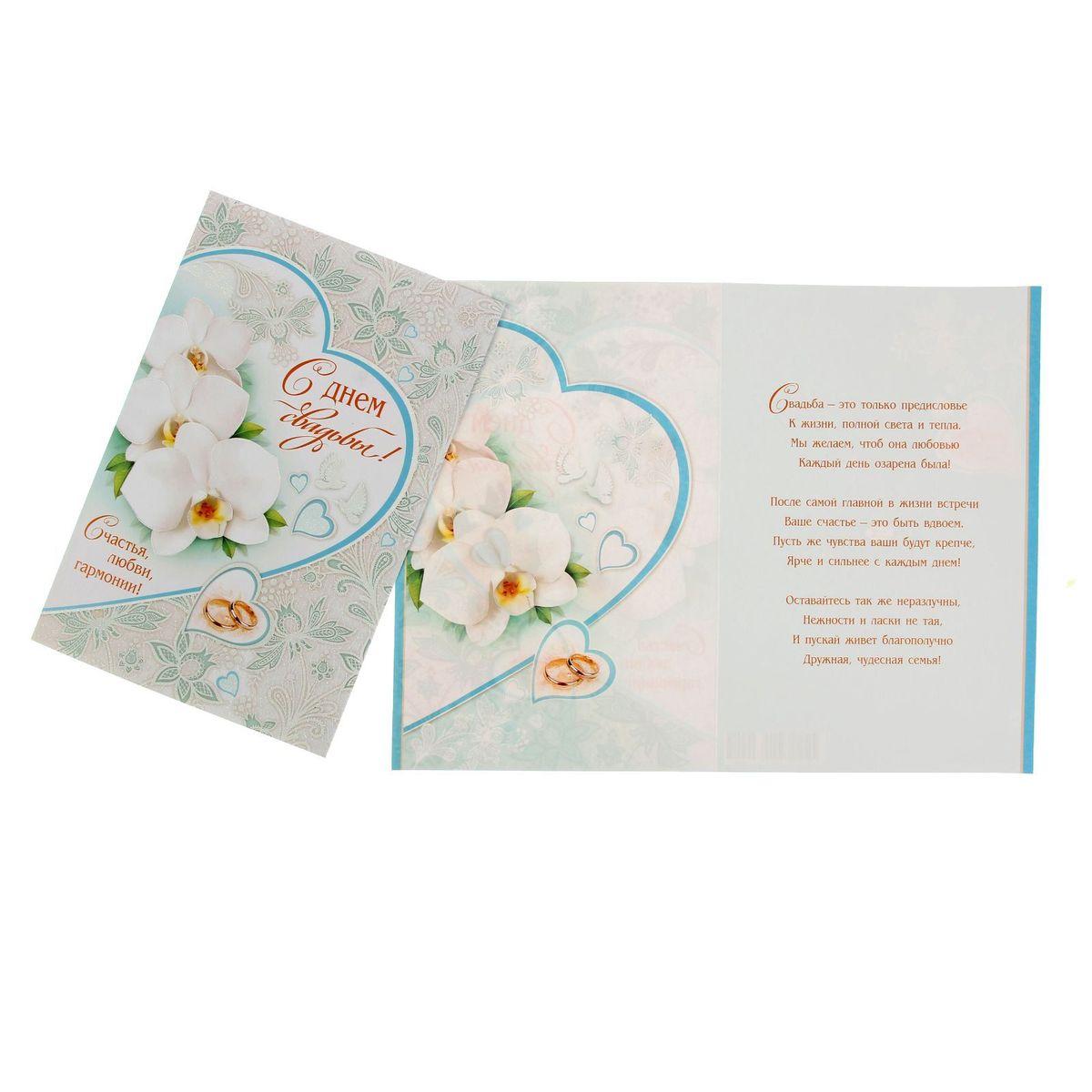 Открытка Мир открыток С Днем свадьбы! Белые цветы1341002Если вы хотите порадовать себя или близких, создать праздничное настроение и с улыбкой провести памятный день, то вы, несомненно, сделали правильный выбор! Открытка Мир открыток С Днем Свадьбы! Белые цветы, выполненная из картона, отличается не только оригинальным дизайном, но и высоким качеством. Лицевая сторона изделия оформлена красивым изображением белых цветов и колец, дополнена блестками и рельефным узором. Внутри открытка содержит текст с поздравлением. Такая открытка непременно порадует получателя и станет отличным напоминанием о проведенном вместе времени.
