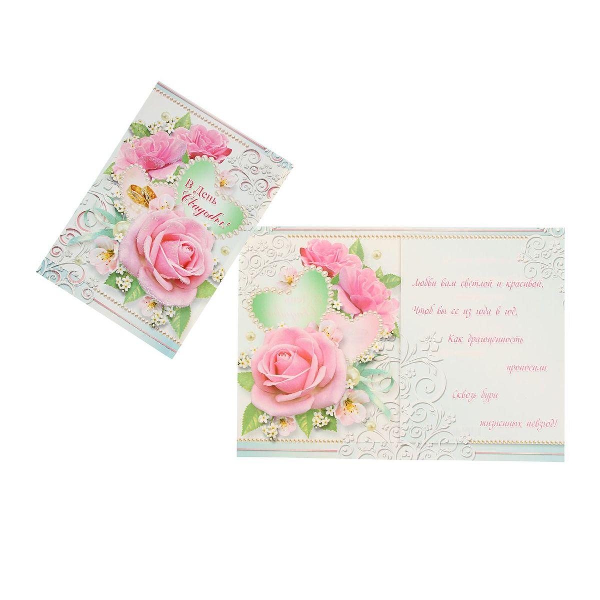 Открытка Sima-land В день свадьбы! Розы1351157Если вы хотите порадовать себя или близких, создать праздничное настроение и с улыбкой провести памятный день, то вы, несомненно, сделали правильный выбор! Открытка Sima-land В день свадьбы! Розы, выполненная из плотной бумаги, отличается не только оригинальным дизайном, но и высоким качеством. Лицевая сторона изделия оформлена ярким изображением. Внутри открытка содержит текст с поздравлением. Такая открытка непременно порадует получателя и станет отличным напоминанием о проведенном вместе времени. Формат открытки: А4. Плотность: 250 г/м2.