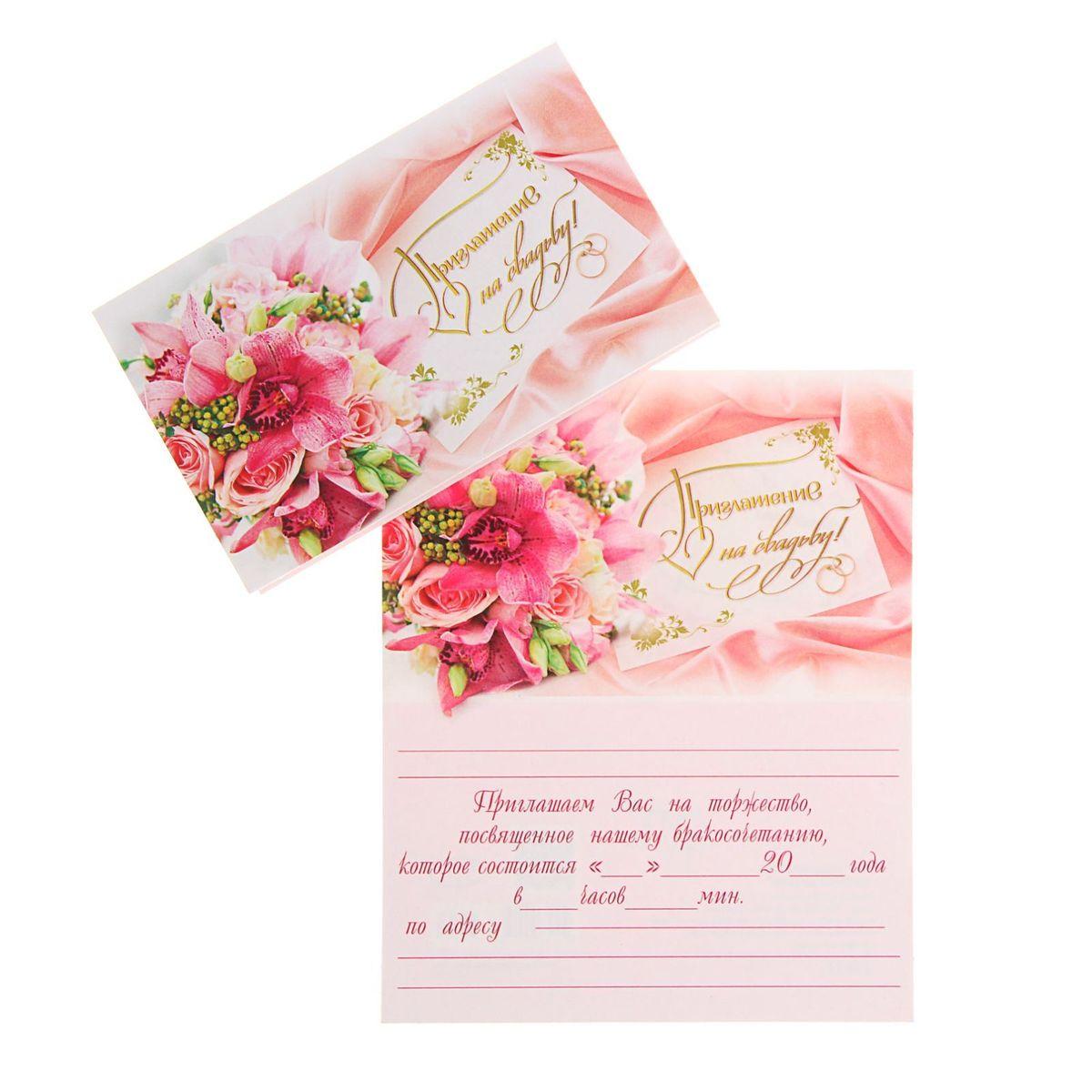 Приглашение на свадьбу Русский дизайн Розовый букет, 14 х 11 см1367748Красивая свадебная пригласительная открытка станет незаменимым атрибутом подготовки к предстоящему торжеству и позволит объявить самым дорогим вам людям о важном событии в вашей жизни. Приглашение на свадьбу Русский дизайн Розовый букет, выполненное из картона, отличается не только оригинальным дизайном, но и высоким качеством. Внутри - текст приглашения. Вам остается заполнить необходимые строки и раздать гостям. Устройте себе незабываемую свадьбу! Размер: 14 х 11 см.