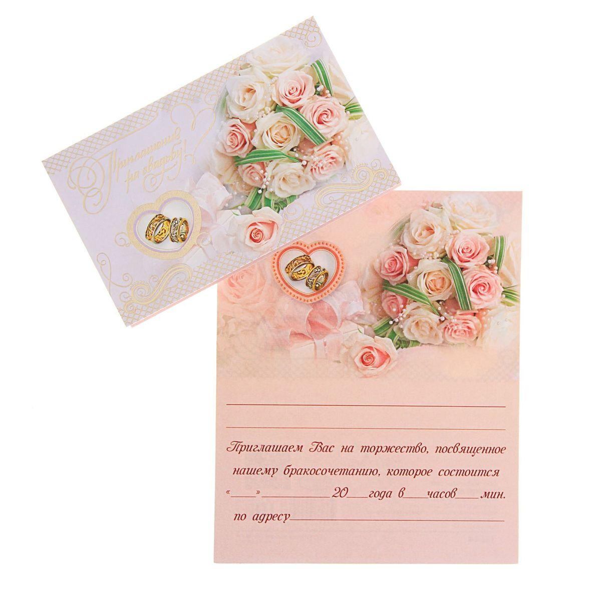 Приглашение на свадьбу Русский дизайн Кольца и розы, 14 х 11 см1367767Красивая свадебная пригласительная открытка станет незаменимым атрибутом подготовки к предстоящему торжеству и позволит объявить самым дорогим вам людям о важном событии в вашей жизни. Приглашение на свадьбу Русский дизайн Кольца и розы, выполненное из картона, отличается не только оригинальным дизайном, но и высоким качеством. Внутри - текст приглашения. Вам остается заполнить необходимые строки и раздать гостям. Устройте себе незабываемую свадьбу! Размер: 14 х 11 см.