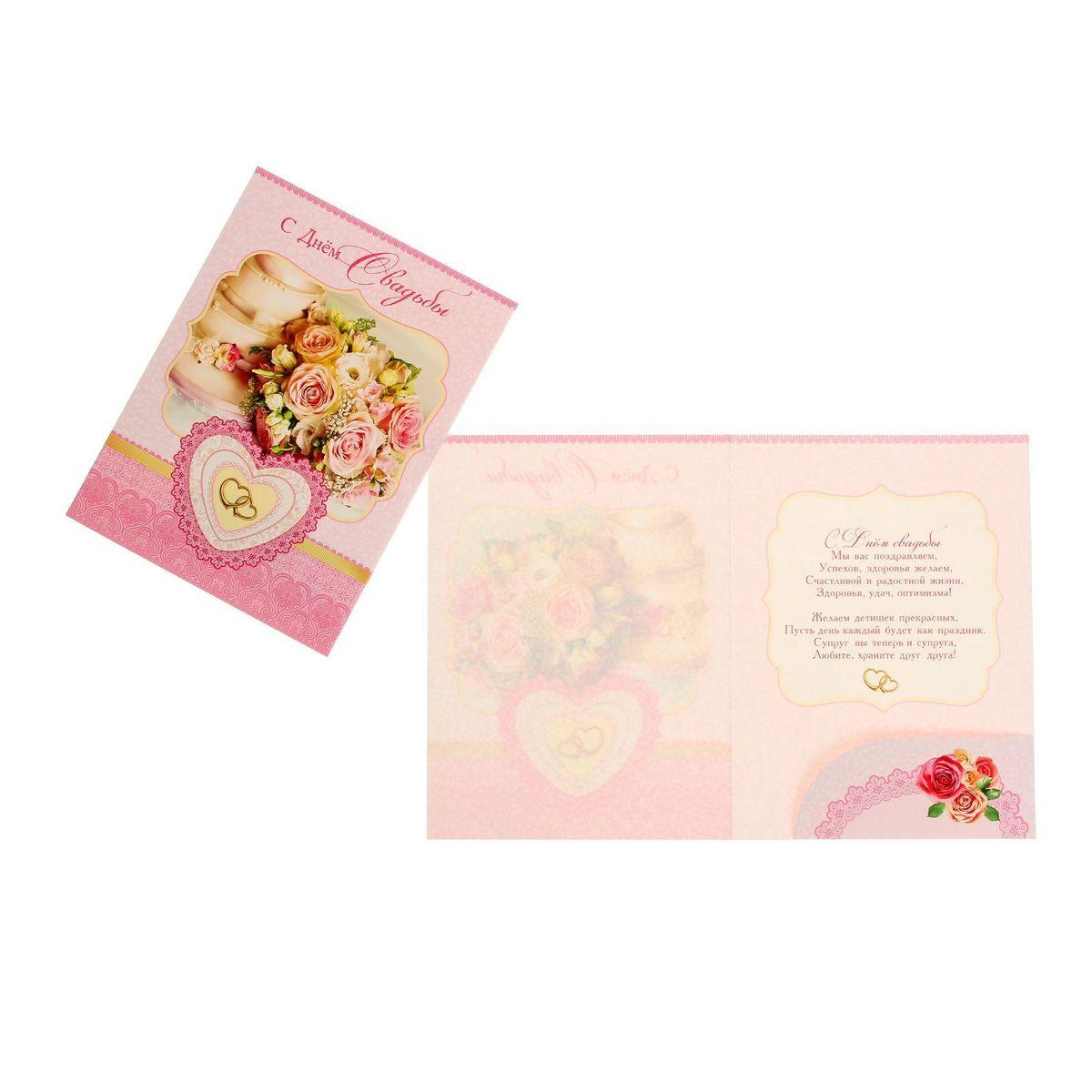 Открытка Миленд С днем свадьбы. Букет и розовое сердце1376625Если вы хотите порадовать себя или близких, создать праздничное настроение и с улыбкой провести памятный день, то вы, несомненно, сделали правильный выбор! Открытка Миленд С днем свадьбы. Букет и розовое сердце, выполненная из плотной бумаги, отличается не только оригинальным дизайном, но и высоким качеством. Лицевая сторона изделия оформлена ярким изображением. Внутри открытка содержит текст с поздравлением. Такая открытка непременно порадует получателя и станет отличным напоминанием о проведенном вместе времени.