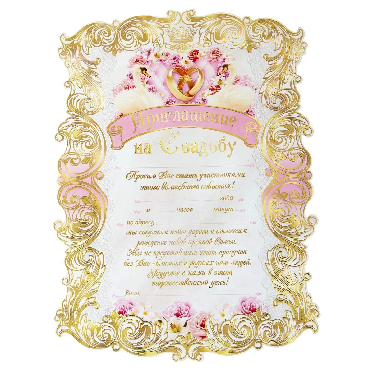 """Свадебные приглашения-свитки Sima-land """"Лебеди"""", 0,2 x 17,4 x 24,2 см 143338"""