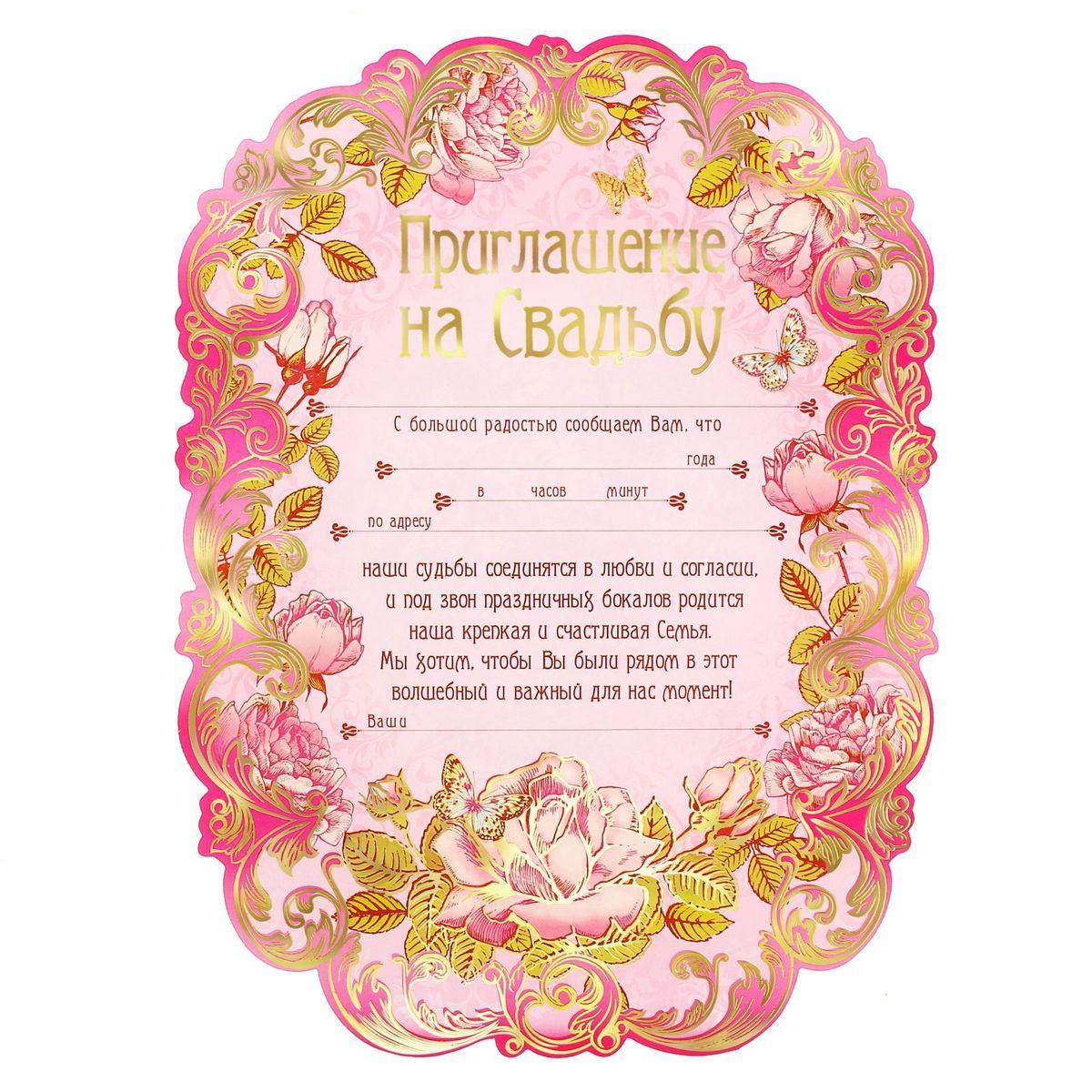 """Приглашение на свадьбу Sima-land """"Розы"""", 17 х 23,5 см 143340"""