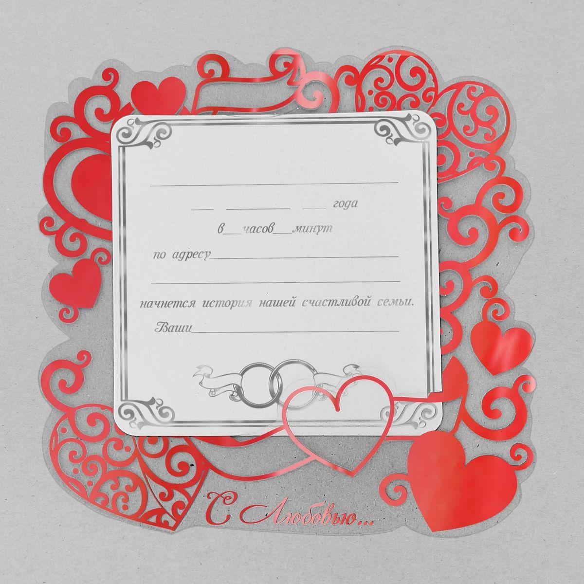 Свадебные приглашения Sima-land С Любовью..., 0,3 x 12,5 x 12,5 см161209Когда дата и время бракосочетания уже известны, и вы определились со списком гостей, необходимо оповестить их о предстоящей свадьбе. Существует традиция делать персональные приглашения с указанием времени и даты мероприятия. Но перед свадьбой столько всего надо успеть и делать десятки открыток самостоятельно просто не остается времени. В этом случае вам придет на помощь уникальное, разработанное дизайнерами свадебные приглашения С Любовью.... Пригласительный набор включает в себя: - оригинальную открытку в дизайнерской рамке из прозрачного пластика, нежный рисунок которой будет достойным началом вашего тожества, - белоснежный конверт, который можно оформить интересными надписями и декоративными элементами. Текст приглашения напечатан металлизированной краской, которая гармонирует с оригинальным орнаментом на рамке приглашения. Дизайнеры продумали за вас все детали, все, что вам необходимо сделать, – заполнить необходимые строки и раздать гостям....