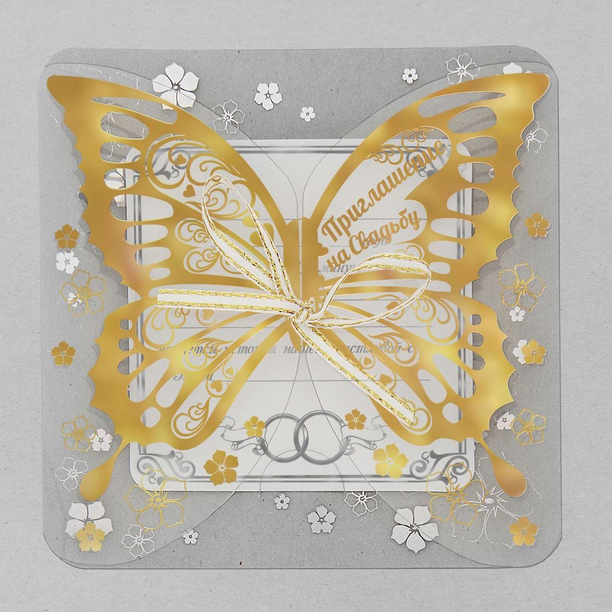 """Свадебные приглашения Sima-land """"Бабочки"""", 0,3 x 12,5 x 12,5 см"""