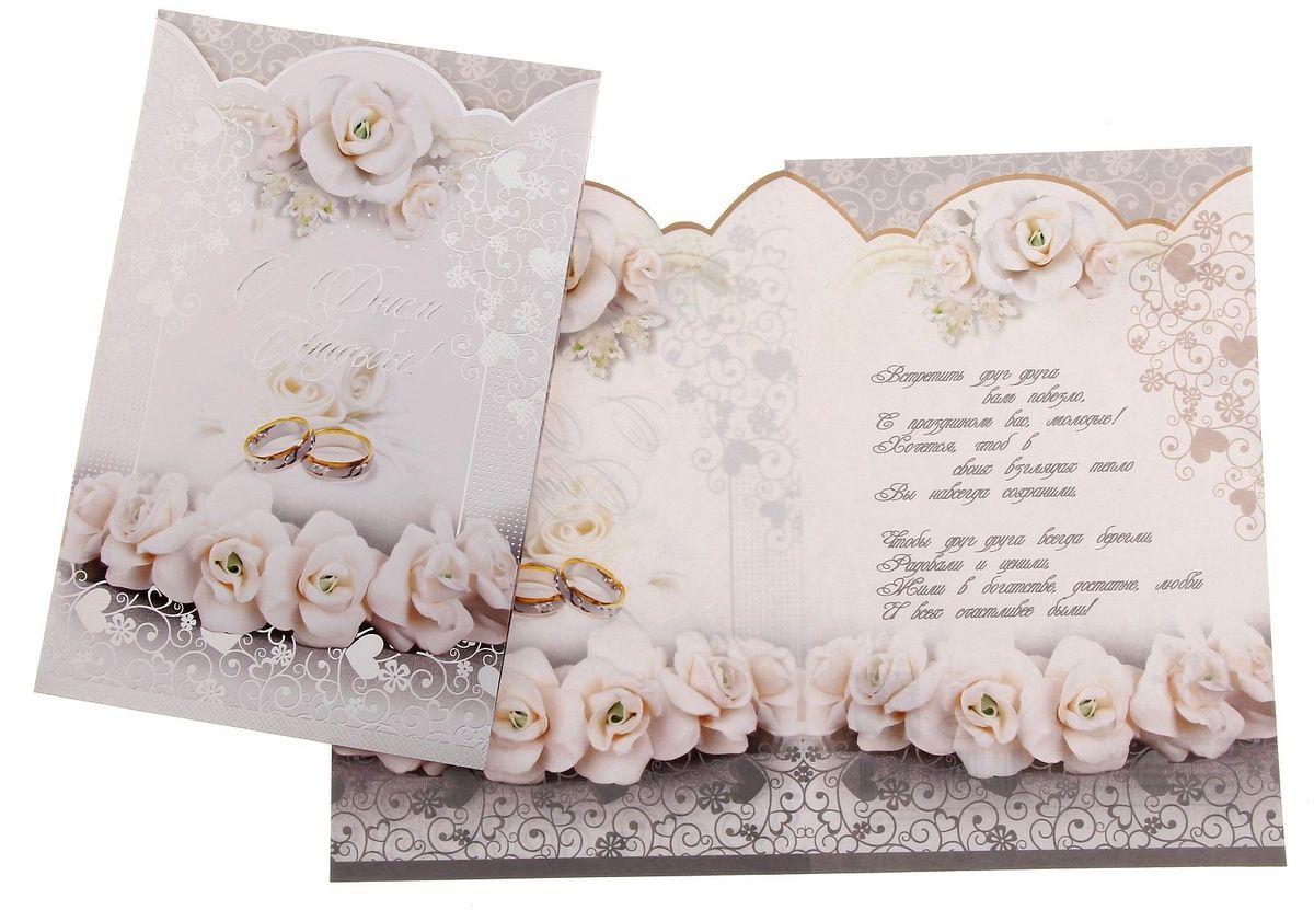 Открытка Русский дизайн С днем свадьбы! Белые розы и кольца, А5186184Если вы хотите порадовать себя или близких, создать праздничное настроение и с улыбкой провести памятный день, то вы, несомненно, сделали правильный выбор! Открытка Русский дизайн С днем свадьбы! Белые розы и кольца, выполненная из картона, отличается не только оригинальным дизайном, но и высоким качеством. Формат: А5.