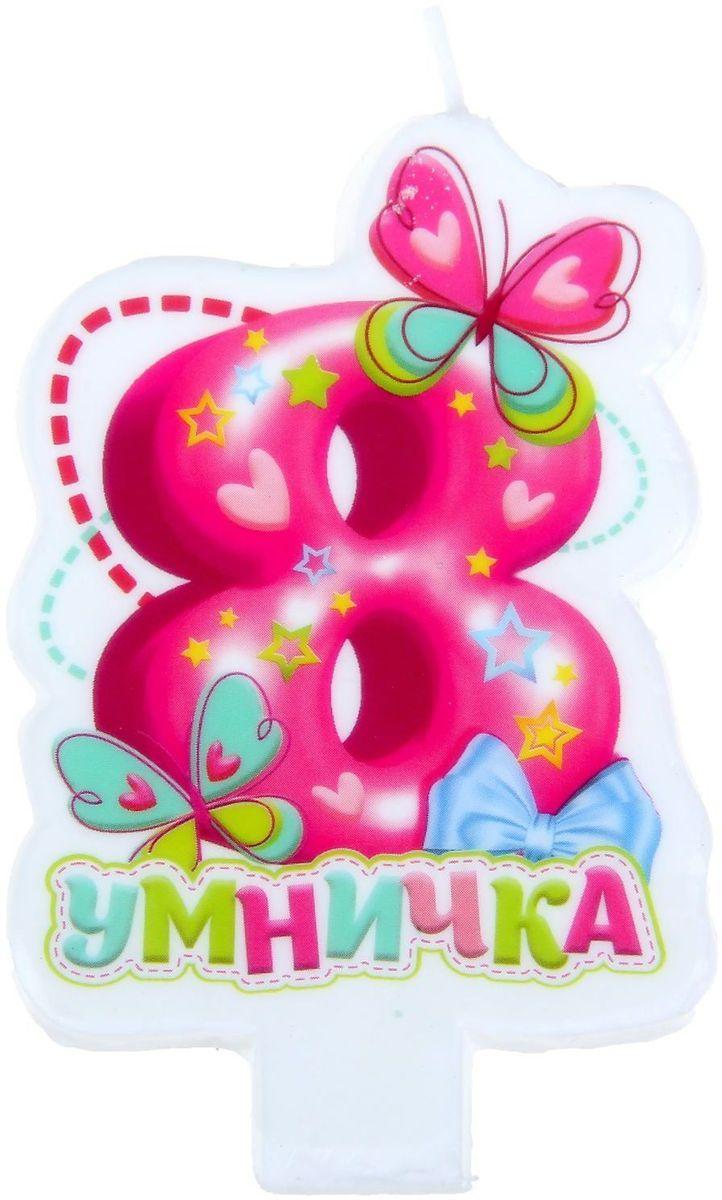 Sima-land Свеча-цифра 8 в торт серия Комплименты Умничка 5 х 7,7 см 1097610