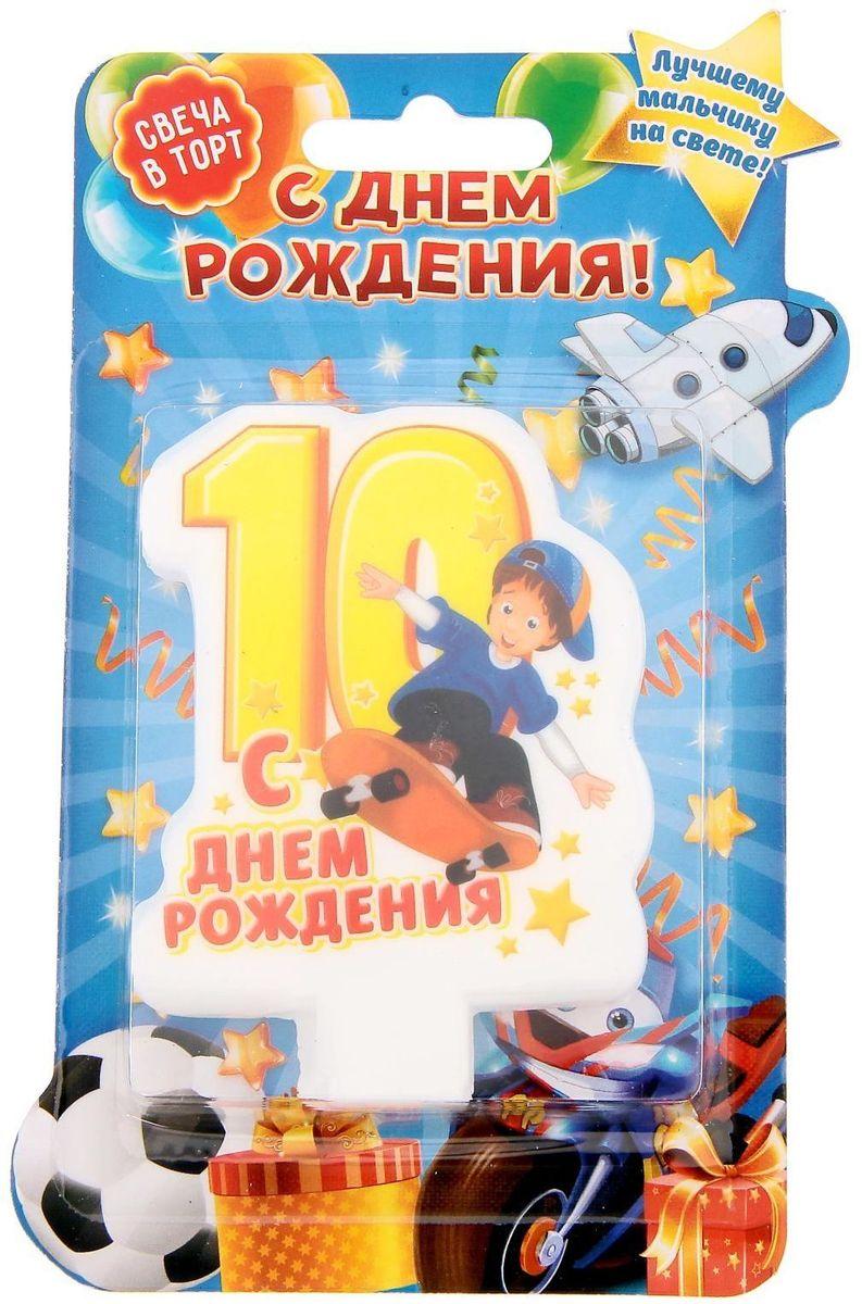 Sima-land Свеча в торт цифра 10 для мальчиков С днем рождения! 6 х 8 см 1180907