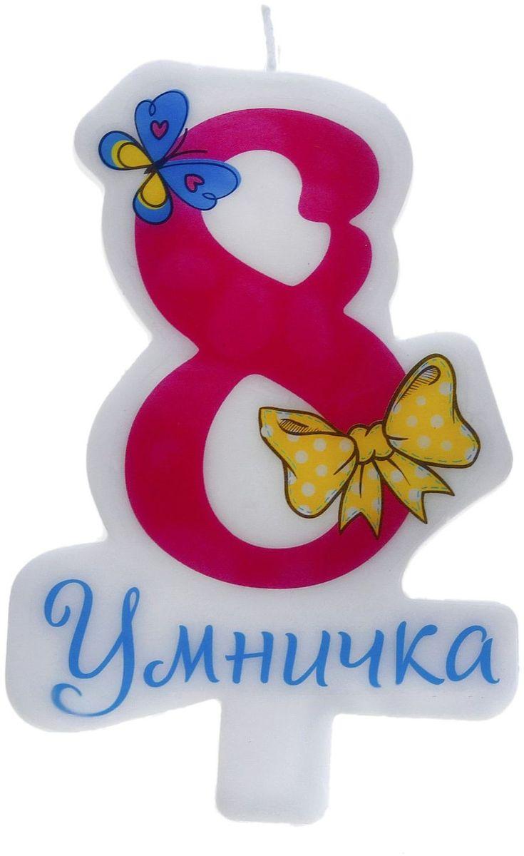 Sima-land Свечка в торт воск цифра 8 розовая 8х5 см 670634