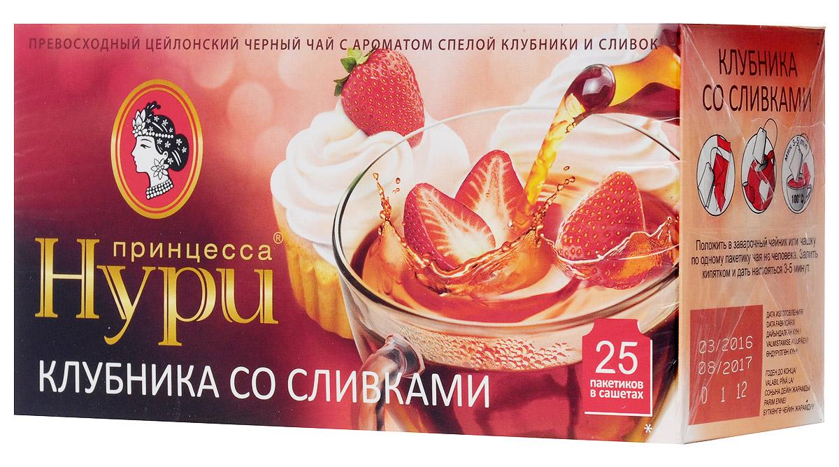 Принцесса Нури Клубника со сливками черный чай в пакетиках, 25 шт0481-32_новый дизайнПринцесса Нури Клубника со сливками - превосходный ароматный чай. Сочетание клубники со сливками - классический десертный дуэт, в котором главную ноту играет клубника в томном сливочном соусе. В этом рецепте от Принцессы Нури добавлены измельченные ягоды клубники, которые усложняют бархатный вкус черного цейлонского чая.
