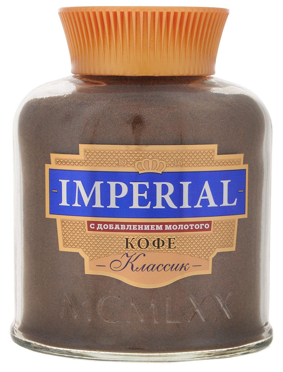 Imperial Классик кофе растворимый с добавлением молотого, 95 г112373Imperial Классик - это изысканный растворимый кофе с добавлением молотого. С ним вы почувствуйте глубокий и неповторимый вкус и аромат свежесваренного кофе, который можно приготовить легко и быстро. Благодаря современным технологиям производства, кофе Imperial обладает не только превосходным вкусом, но и привлекательной ценой.