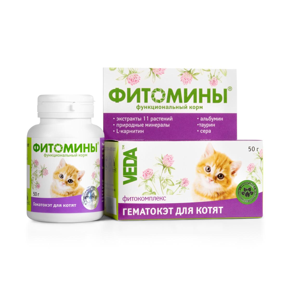 Корм для котят VEDA Фитомины. Гематокэт, функциональный, 50 г0120710Корм функциональный для котят VEDA Фитомины. Гематокэт стимулирует кроветворение и способствует улучшению показателей крови, повышает сопротивляемость организма.Рекомендуется включать в рацион:молодым животным для ускорения роста и общего укрепления организма, взрослым животным при отказе от пищи и потере мышечной массы, после травм и хирургических операций с большой кровопотерей, ослабленным и больным животным в период вызоровления.Состав: лактоза; крахмал; дрожжи пивные; фитокомплекс: травы эхинацеи пурпурной, травы подмаренника, цветков лабазника вязолистного, травы зверобоя, почек березовых, почек сосны, цветов клевера, цветов кипрея, плодов шиповника, травы тысячелистника, корней и корневищ солодки; природный минеральный комплекс; паровая рыбная мука; гидролизат крови (альбумин); стеарат кальция; L-карнитин; таурин; сера.Товар сертифицирован.