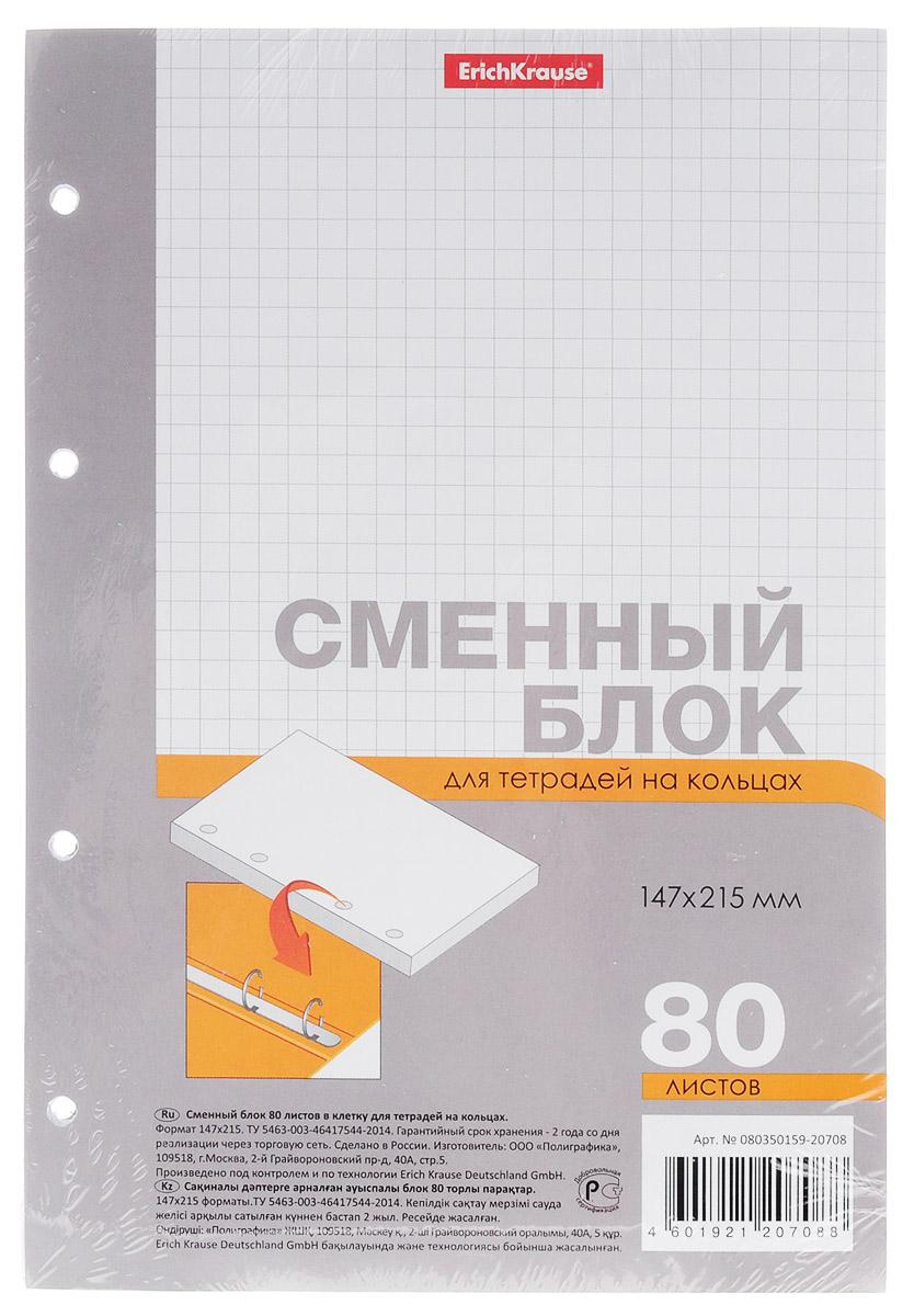 Erich Krause Сменный блок для тетрадей на кольцах 80 листов в клетку72523WDСменный блок Erich Krause предназначен для тетрадей с кольцевым механизмом. В запасном блоке представлено 80 листов формата А5 из плотной высококачественной бумаги белого цвета. Все листы разлинованы в клетку без полей.