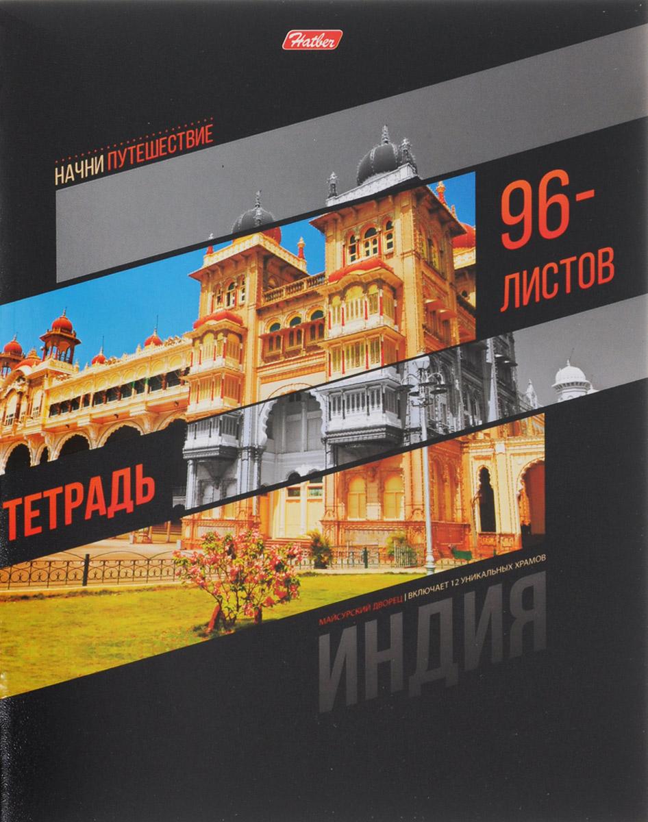 Hatber Тетрадь Индия 96 листов в клетку hatber тетрадь полосатый мир 96 листов в линейку цвет оранжевый