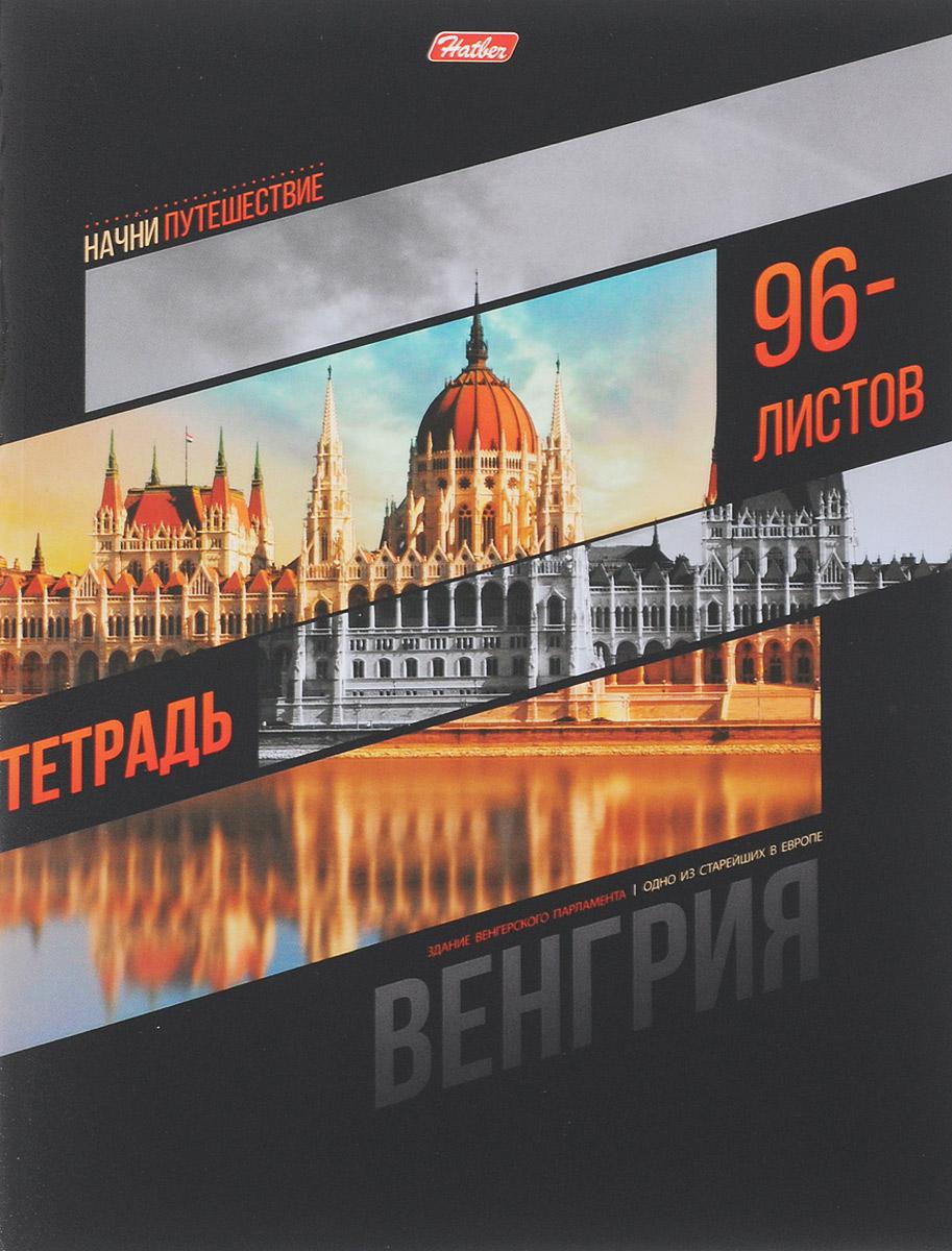 Hatber Тетрадь Венгрия 96 листов в клетку hatber тетрадь полосатый мир 96 листов в линейку цвет оранжевый