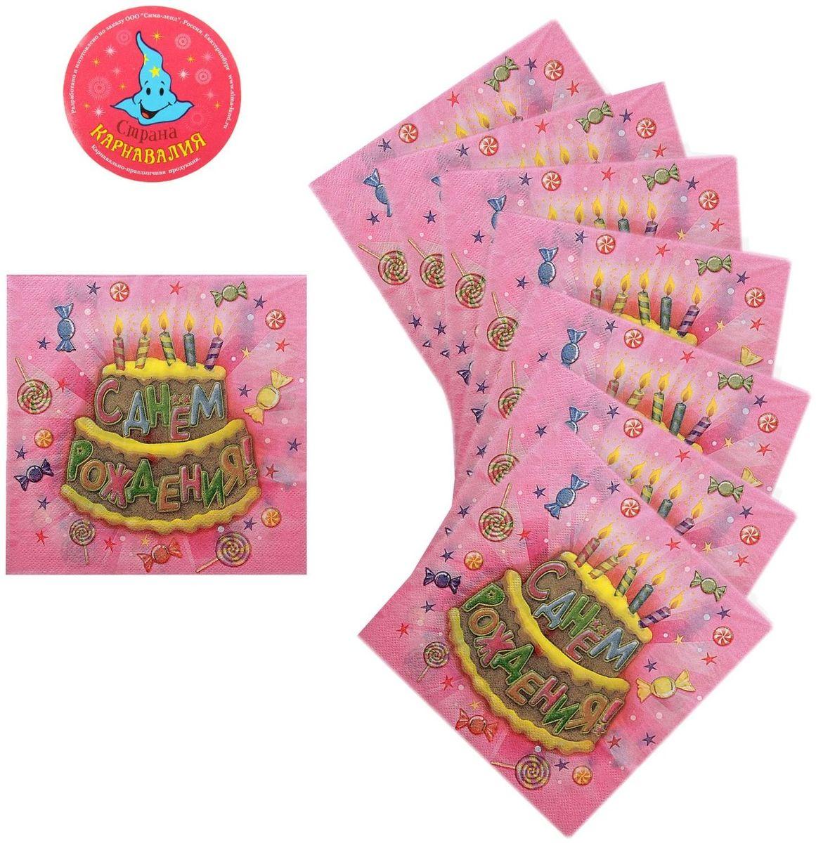 Страна Карнавалия салфетка 33х33 набор 20 шт С днем рождения! торт