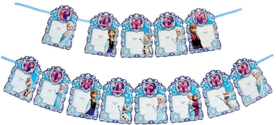 Disney Гирлянда детская на ленте С Днем Рождения Холодное сердце 230 см