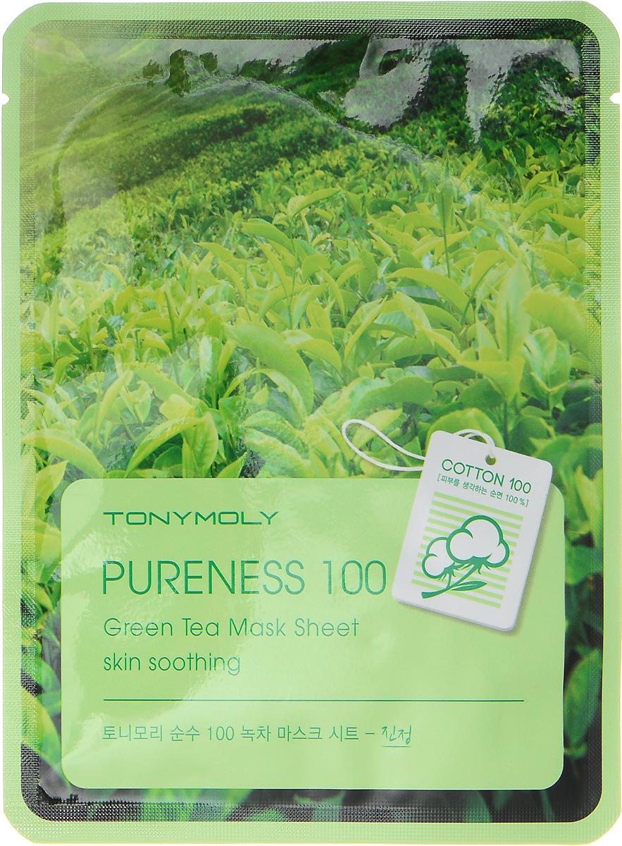 TonyMoly Тканевая маска для лица с экстрактом зеленого чая PURE100 GREEN TEA MASK SHEET, 21 грSS05021900Тканевая экспресс-маска, гипоаллергенная и экологичная, выполнена из 100% хлопка. Нежно облегая лицо, маска оказывает увлажняющее и успокаивающее воздействие. Быстро привете в порядок кожу после стресса, уберет покраснения и наполнит силой усталую кожу. В основе эссенции, которой пропитана маска, чистейшая вода канадских ледников, а также экстракт зеленого чая. Зеленый чай – вкусный и полезный напиток, который не только утоляет жажду, но и насыщает наш организм сильнейшими антиоксидантами, замедляющими процессы старения, а также уберегающими нас от воздействия свободных радикалов. Экстракт зеленого чая полезен и для нашей кожи. Он содержит биостимуляторы, увлажнители, а также ферменты, витамины и растительные белки, аминокислоты и эфирные масла, благодаря чему является ценным компонентом для проблемной кожи, склонной к высыпаниям. Маска с зеленым чаем способствует очищению кожи и сужению пор, оказывает антисептическое и антибактериальное действие, снимает воспаления и покраснения,...