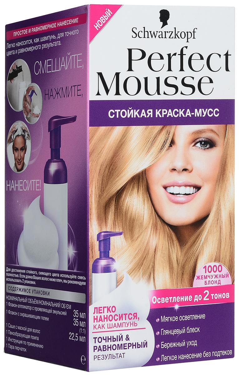 Perfect Mousse Стойкая краска-мусс оттенок 1000 Мягкий осветлитель, 35 мл9353575ПРИДАЙТЕ ВОЛОСАМ ИНТЕНСИВНЫЙ ГЛЯНЦЕВЫЙ БЛЕСК! 100% стойкости, 0% аммиака. Хотите окрасить волосы без лишних усилий? Попробуйте самый простой способ! Легкое дозирование и равномерное нанесение без подтеков благодаря удобному флакону-аппликатору и насыщенной текстуре мусса. С Perfect Mousse добиться идеального цвета невероятно легко! Уважаемые клиенты! Обращаем ваше внимание на возможные изменения в дизайне упаковки. Качественные характеристики товара остаются неизменными. Поставка осуществляется в зависимости от наличия на складе.