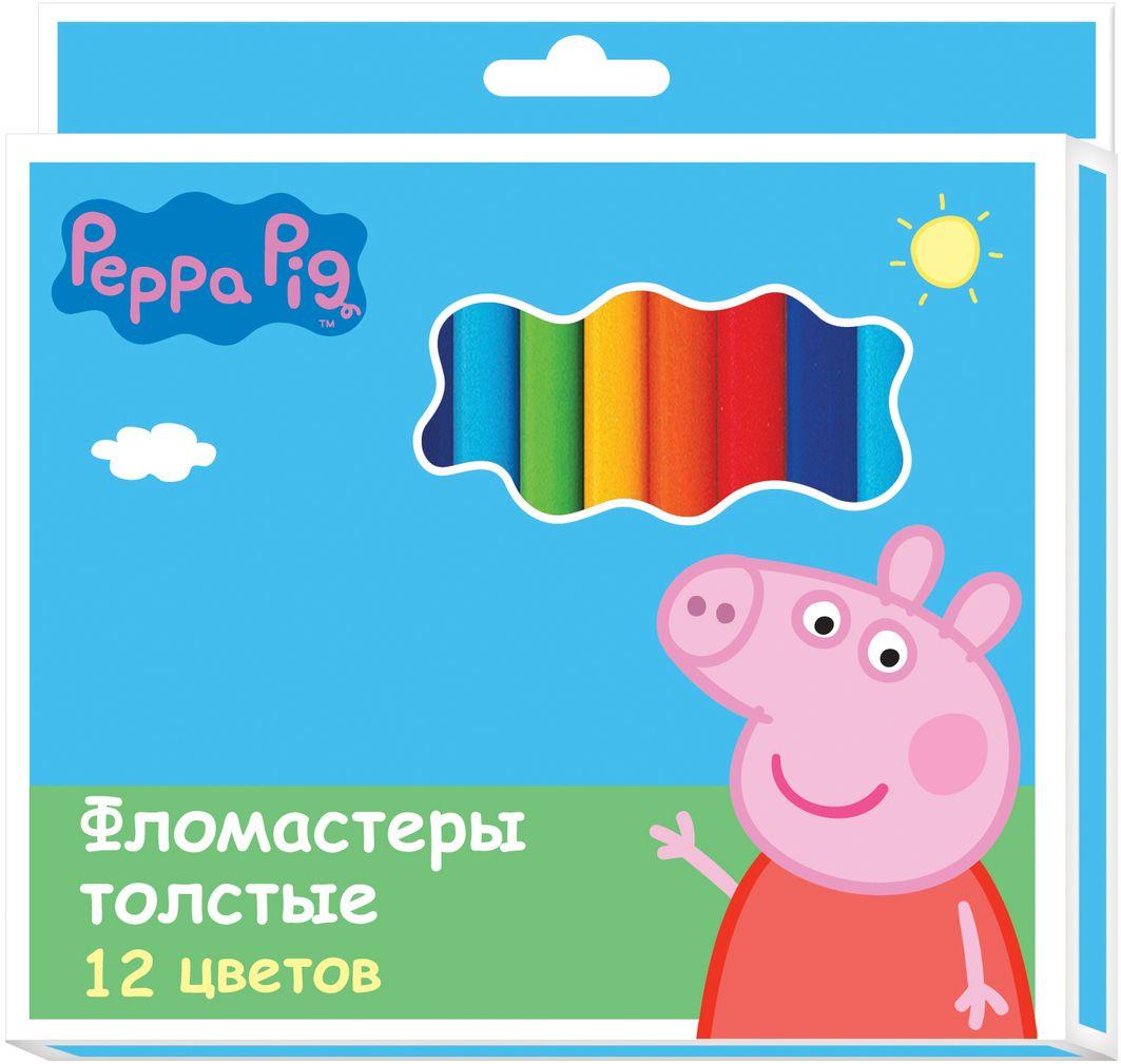 Peppa Pig Набор толстых фломастеров Свинка Пеппа 12 цветов29022Фломастеры Peppa Pig Свинка Пеппа предназначены для самых юных художников, которые только учатся их держать в еще непослушных ручках. Их утолщенная форма создана специально для маленьких детских пальчиков. Набор поможет вашему ребенку создать неповторимые яркие картинки, а упаковка с любимой героиней будет долгое время радовать малыша. Фломастеры снабжены вентилируемыми колпачками, безопасными для детей. Изготовлены из материала, обеспечивающего прочность корпуса и препятствующего испарению чернил, благодаря этому фломастеры имеют гарантированно долгий срок службы.