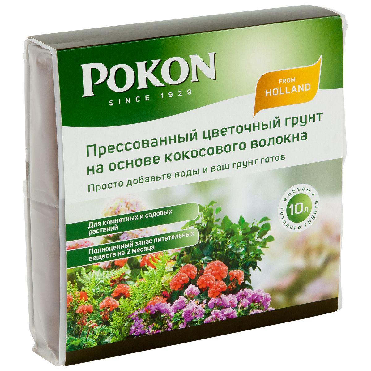 Прессованный цветочный грунт Pokon на основе кокосового волокна, 650 г09840-20.000.00Прессованный цветочный грунт Pokon на основе кокосового волокна:Горшечный грунт Pokon состоит из кокосового волокна. Это на 100% натуральная, экологически чистая прессованная смесь с запасом питательных веществ для горшечных растений на 2 месяца. В грунте нет никаких сорняков. Он идеален для горшечных растений. Пористая структура кокосового волокна, хорошо пропускающая воздух, позволяет корням быстро развиваться, а ваши руки всегда остаются чистыми.Инструкция по применению- Откройте упаковку, добавьте 3 л воды.- Через несколько минут грунт готов к использованию.- Положите на дно горшка слой гидрогранул Pokon.- Поверх гидрогранул насыпьте слой грунта.- Посадите растение в горшок, предварительно увлажнив корни, если они высохли.- Досыпьте грунт, оставив для полива не менее 2 см до верха горшка.- Слегка утрамбуйте грунт.- Обильно полейте.Состав:Размягчаемая в воде прессованная масса из компостированного волокна мягких частей скорлупы кокоса c добавлением удобрения (NPK 20 + 20 + 20).Грунт соответствует нормам ЕС.